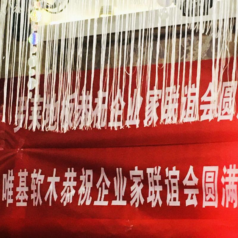 唯基软木参加北京第2届地板企业家联谊会暨颁奖晚会